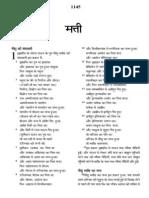 हिन्दी में बाइबल