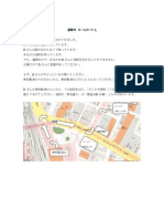 Street View in Japanese Language Education