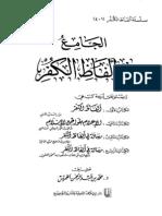 الجامع في الفاظ الكفر