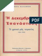 ΚΑΛΑΤΖΗ Κ.Η ΔΕΚΕΜΒΡΙΑΝΗ ΕΠΑΝΑΣΤΑΣΗ ΤΟ ΧΡΟΝΙΚΟ ΜΙΑ ΤΕΤΡΑΕΤΙΑΣ 1941-1945