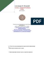 Aleksandar M Petrovic - Kratka Arheografija Srba