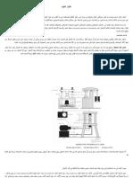 اختبار المواد.pdf