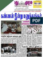 Namathumurasu 23-9-2009