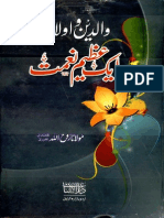 Walidain o Aulaad Aik Azeem Nemat by Maulana Roohullah Naqshbandi