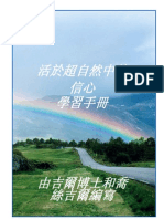 Chinese Faith to Live in the Supernatural