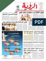Alroya Newspaper 21-01-2014