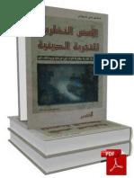 الأسس النظرية للتجربة الدينية، قراءة نقديّة مقارنة لآراء ابن عربي ورودلف أتو