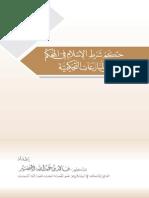 حكم شرط الإسلام في المحكم في المنازعات التحكيمية - د. خالد بن عبدالله الخضير