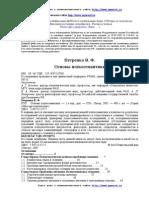 Петренко В.Ф. - Основы психосемантики