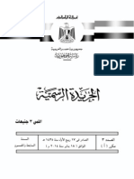 دستور جمهورية مصر العربية  - الجزء الأول