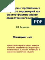 kharchenko-monitoring-290709.ppt