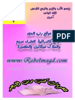 Christian theological questions and doctrinal answers & Questions in Arabic