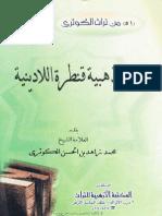 Al La Madhhabiyyah by Imam Zahid al-Kawthari