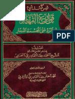 Alahadrat Ql Qahhar Fi Al Radd Ala Al Mujassimah Al Fujjar
