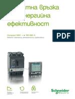Compact NSX Brochure
