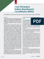 Επίκαιρα-Νομοθετήματα_Σγουρινάκης-Ν_-Συνήγορος-τ.95_2013