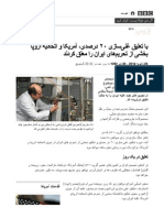 Iran stopped Uranium Enrichment