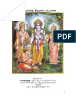 Tamil songs on Lord Vishnu