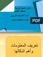 1- تعريف المعلومات واهم اشكالها