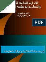 4-تعريف ونشأة المكتبات ومراكز المعلومات