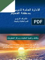5-وظائف واهمية المكتبات ومراكز المعلومات