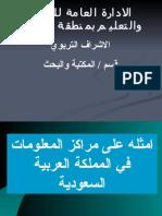 18-امثله على مراكز المعلومات في المملكة العربية السعودية