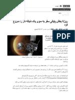 Rosetta's Final Travel