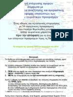Οδηγός Online προβολής ελληνικών προορισμών 2014