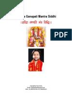 Haridra Ganapati Mantra (श्रीहरिद्रा गणपति मंत्र साधना)
