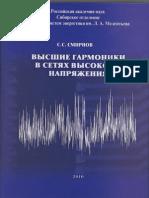 1065577 A5C52 Smirnov s s Vysshie Garmoniki v Setyah Vysokogo Napryazheniy
