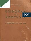 ΚΟΥΣΟΥΛΑ ΔΗΜ.ΕΠΙΒΟΥΛΗ ΚΑΙ ΑΠΟΤΥΧΙΑ ΙΣΤΟΡΙΑ ΤΟΥ ΚΚΕ 1918-1949