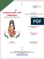 thiruppugal-0006-muthai-tharu