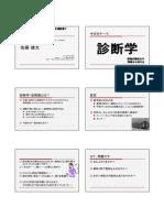 140125-症候論学習会in旭川Stage2-1st-事前告知用.pdf