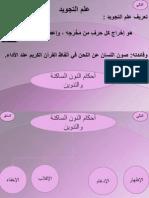 2104علم التجويد.ppt