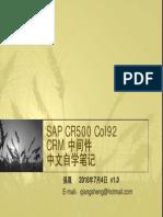 SAP_CR500课程中文自学笔记