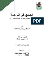 Textbook of Translation