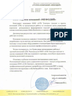 mefodiy_otzyv.pdf