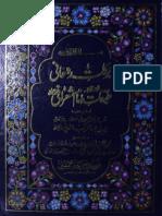 Tabqaat Urdu