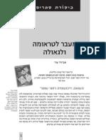ביקורת על הספר 'טראומה בגוף ראשון' של עמוס גולדברג