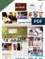 alwatanPDF\2009-09-24\24