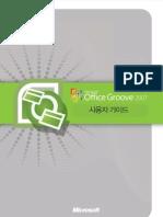 Office Groove User Guide(Korean, 한글)
