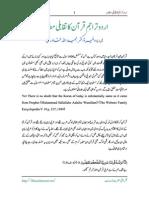 Urdu Tarajum by Majeed Ullah