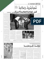 تنمية بشرية وإسلامية