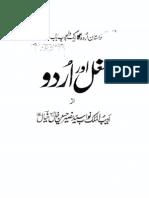 Mughal Aur Urdu - Adeebul Mulk Nawab Naseer Hussain Khan Khayal