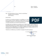 130821 Απαντητική Επιστολή ΟΤΕ