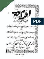 Ayyam e Arab - Maulvi Abdul Haleem Sharar Lakhnavi