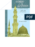 Stories of the Unseen by Prophet Muhammad (saw)