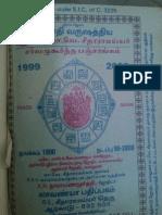 pramathi panchangam