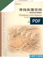 寻找失落空间_城市设计的理论
