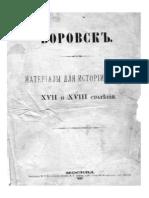 Боровск Материалы 17-18 вв.
